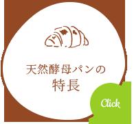 天然酵母パンの特徴